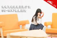 先锋耳机邂逅日系少女 SE-MX7精美图赏