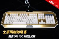 土豪网咖的装备 新贵GM100S键盘试玩