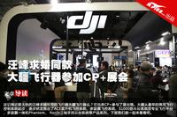 汪峰求婚同款 大疆飞行器参加CP+展会