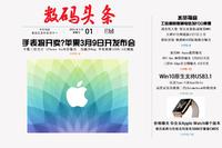 苹果3月9日开特别发布会 一周数码头条