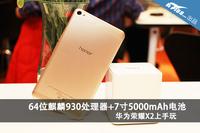 麒麟930处理器+7寸巨屏 华为荣耀X2上手