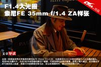 F1.4大光圈 索尼FE 35mm f/1.4 ZA样张