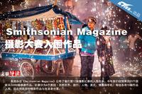 Smithsonian Magazine摄影大赛入围作品