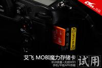 WIFI直传手机 艾飞 MOBI魔力存储卡试用