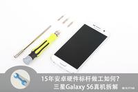 双合金框架结构稳定 三星Galaxy S6拆解