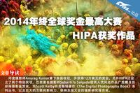 2014年终全球奖金最高大赛HIPA获奖作品