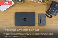 惠普EliteBook 820 G2旗舰商务本图赏