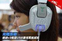 光随乐动 逆战v3炫蓝USB游戏耳机试玩