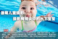 激萌儿童摄影 摄影师镜头中的水下宝宝