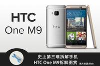史上第三难拆手机 HTC One M9拆解图赏