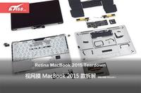 视网膜MacBook 2015新款ifixit.com拆解