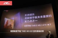 杜比全景声!联想TAB2 A8 A10新品欣赏