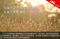 摄影发烧友之机 尼康D7200日本样片赏析