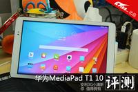 3G小清新 华为MediaPad T1你值得拥有