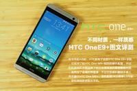 不同材质同样质感 HTC One E9+上手评测