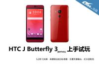 又见骁龙810旗舰 HTC Butterfly 3上手