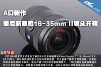 A口新作 索尼新蔡司16-35mm II镜头开箱