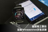 重新爱上跑步 佳明Vivoactive手表图赏