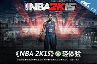 Xbox One平台 《NBA 2K15》轻体验