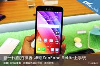 新自拍神器 华硕ZenFone Selfie上手玩