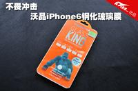 不畏冲击 沃品iPhone6超薄钢化玻璃膜