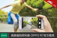 高颜值拍照利器 OPPO R7官方图赏