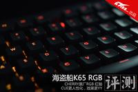 87死粉最爱 海盗船K65 RGB游戏键盘评测