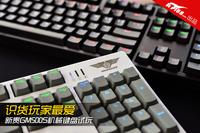 识货玩家最爱 新贵GM500S机械键盘试玩