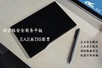 国密级安全商务平板  E人E本T8S图赏