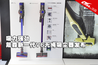 吸力强劲 戴森新一代V6无绳吸尘器发布