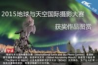 2015地球与天空国际摄影大赛获奖作品