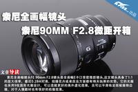 索尼全画幅镜头 索尼90MM F2.8微距开箱