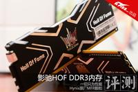 一切只为性能 影驰HOF DDR3内存评测