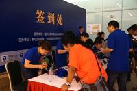 NSC2015中国网络安全大会现场花絮