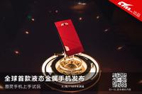 全球首款液态金属材质 图灵手机上手玩