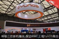 三防新机曝光 探访MWC上海YunOS展台
