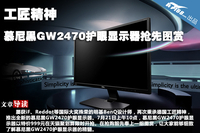 工匠精神 明基GW2470护眼显示器图赏