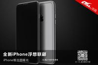 全新iPhone浮想联翩 iPhone概念图曝光