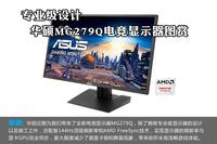 专业级设计 华硕MG279Q电竞显示器图赏