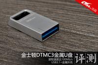 读速100Mb/s 金士顿USB3.1金属U盘评测