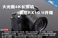 大光圈4K长焦机 索尼黑卡RX10 II开箱