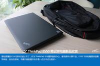 """15""""ThinkPad E550笔记本电脑新品欣赏"""