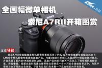 全画幅微单相机 索尼A7RII开箱图赏