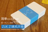 新一代入门旗舰/1799元 ZUK Z1真机开箱