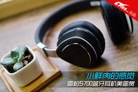 小鲜肉的感觉 雷柏S700蓝牙耳机美图赏