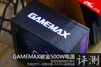 首创呼吸灯 GAMEMAX碳金500W电源评测