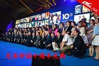 图看直播:兄弟中国十周年庆典现场报道