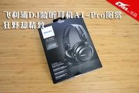 狂野+精致 飞利浦DJ监听耳机A1-Pro图赏
