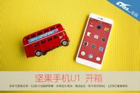 899元力拼红米/魅蓝 锤子坚果手机开箱