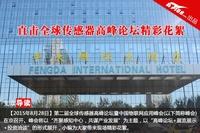 IT168直击:全球传感器高峰论坛精彩花絮